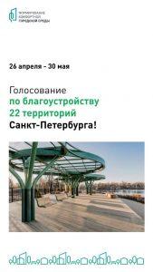 С 26 апреля по 30 мая начнется голосование за благоустройство 22 территорий Санкт-Петербурга