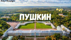 Поздравление с Днем города главы администрации Пушкинского района Санкт-Петербурга В.В.Омельницкого