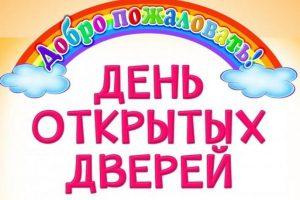 Информация для родителей(законных представителей) воспитанников зачисленных с 01.09.2021